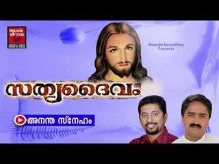 ആനന്ദ സ്നേഹം...Christian Devotional Songs Malayalam | Sathya Daivam | Malayalam Christian Devotional