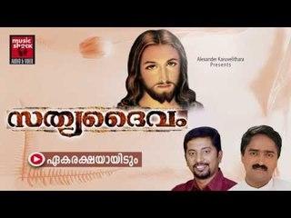 ഏകരക്ഷയായിടും..Christian Devotional Songs Malayalam | Sathya Daivam | Malayalam Christian Songs