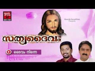 ദൈവം നിന്നെ ... Christian Devotional Songs Malayalam | Sathya Daivam | Malayalam Christian Songs