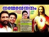 Christian Devotional Songs Malayalam   Nadha Vandhanam   Malayalam Christian Devotional Songs