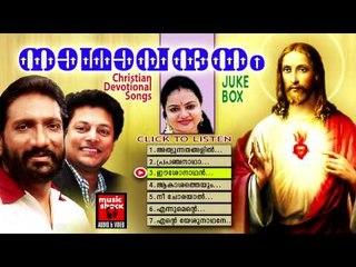 Christian Devotional Songs Malayalam | Nadha Vandhanam | Malayalam Christian Devotional Songs