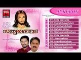 Christian Devotional Songs Malayalam   Sathya Daivam   Malayalam Christian Devotional Songs Jukebox