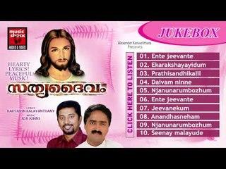 Christian Devotional Songs Malayalam | Sathya Daivam | Malayalam Christian Devotional Songs Jukebox