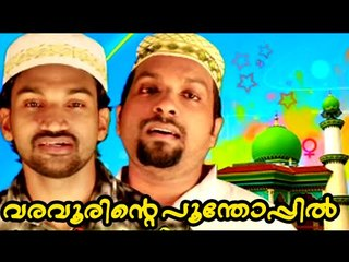 Varavuruinte  Poonthoppil..   Mappila Album Song   New Malayalam Album 2015 [HD]