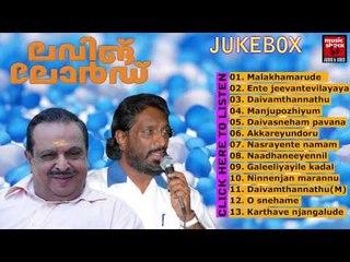 New Malayalam Christian Devotional Songs 2014 | Loving Lord | Audio Jukebox