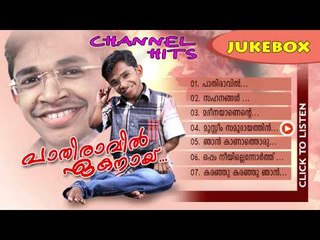 Mappila Pattukal Malayalam   Pathiravil Ekanay   Jamsheer Kainikkara Songs   Audio Jukebox