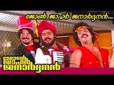 John Jaffer Janardhanan...   John Jaffer Janardhanan Malayalam Movie Song