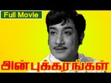 Tamil Full Movie | Anbu Karangal Full Movie | Ft. Sivaji Ganesan, Devika, Nagesh
