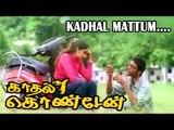 kadhal Matrum...| Tamil Movie | Kadhal Kondein | Movie Song