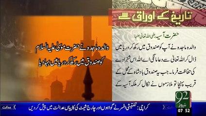 Tareekh KY Oraq Sy – Hazrat Asiya(R.A)  – 31 Dec 15 - 92 News HD