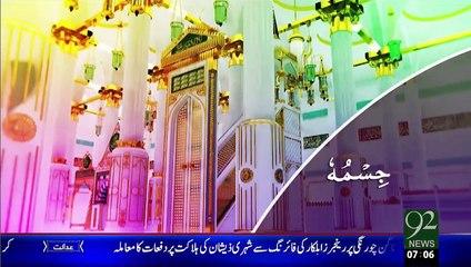 Subh E Noor - 31 Dec 15 - 92 News HD
