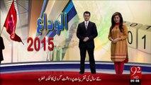 Naye Saal Ki Amad Or Police Ky Hifazati Iqdamat – 31 Dec 15 - 92 News HD