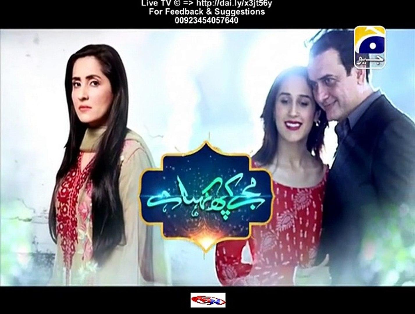 Mujhe Kuch Kehna Hai Geo Tv Drama Episode 15 Full (30 December 2015)