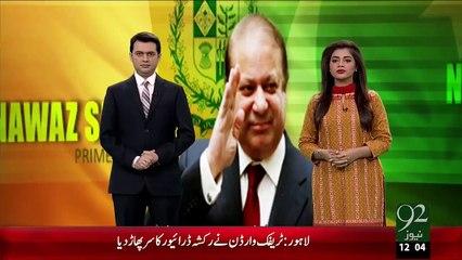 Wazeer-E-Azam Ka National Health Program Ki Taqreeb Sy Khitab – 31 Dec 15 - 92 News HD