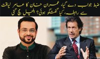 PTI Abuse My Mother on Social Media and Imran Khan Apologizes for it, Aamir Liaquat