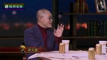20151230 锵锵三人行  经济学家王福重看电视剧里的人间百态