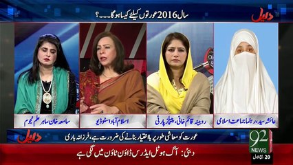Daleel - 31 Dec 15 - 92 News HD