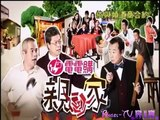 親家 第209集 Love Together Ep 209