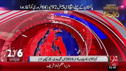 2015 Or 92NewsHD Ka Aghaz – 01 Jan 16 - 92 News HD