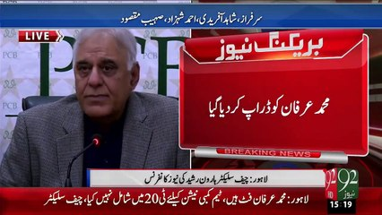 Chief Selector Haroon Rasheed  Press Conference – 01 Jan 16 - 92 News HD