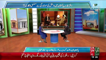 Baat Hai Pakistan Ki - 1st January 2016