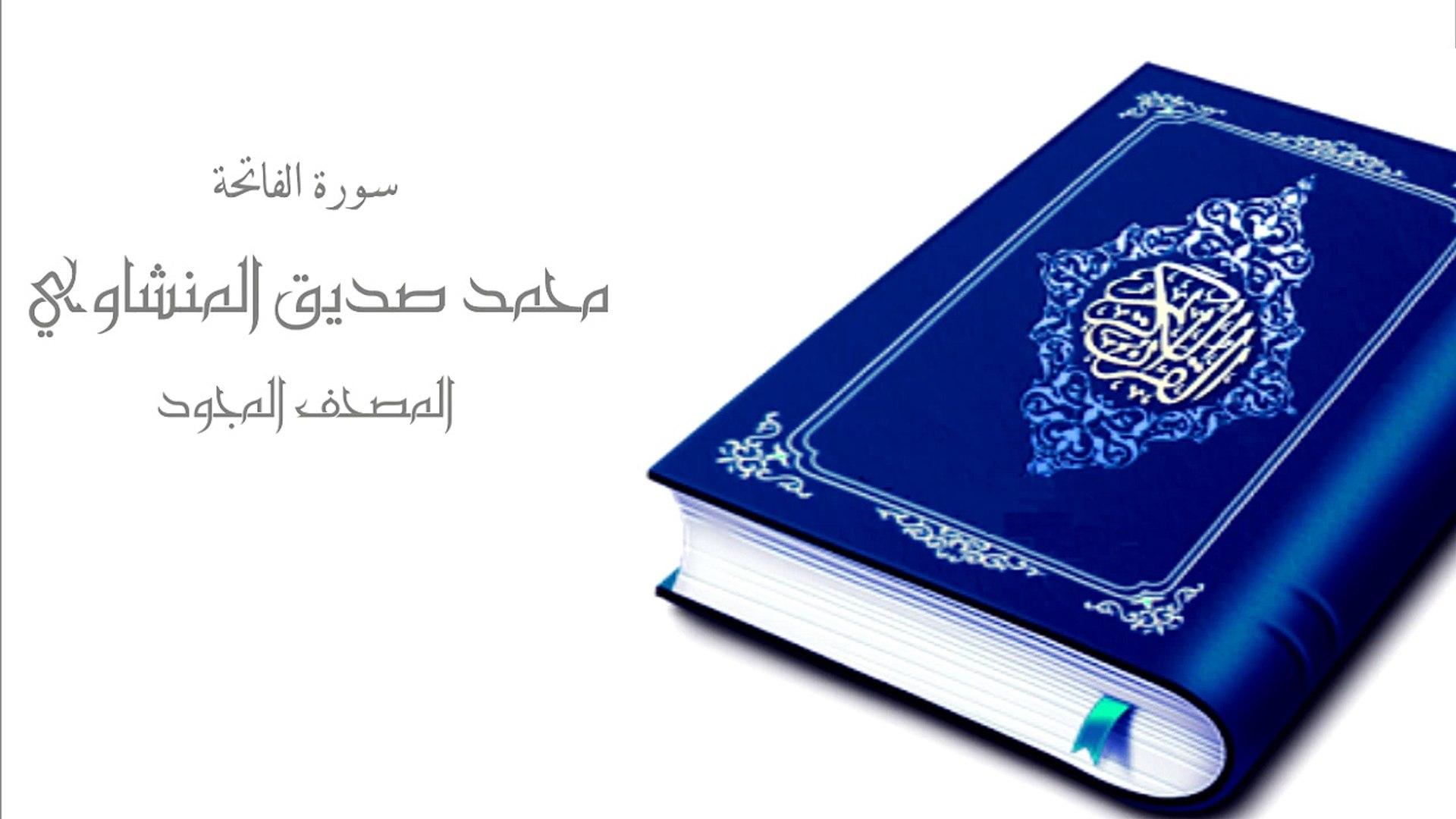 المصحف المجود لمحمد صديق المنشاوي - سورة الفاتحة - video dailymotion