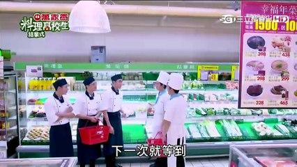 料理高校生 第22集 Love Cuisine Ep22 Part 2