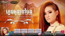 Sokun nisa ► Plech Oun Tov Bong | Sokun nisa new song | Sokun nisa old song | Khmer new so
