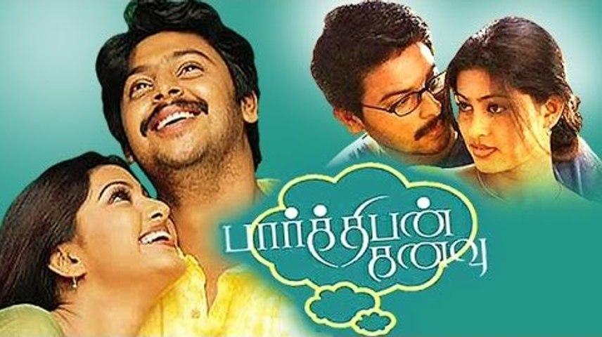 Parthiban Kanavu   Full Tamil Movie   Srikanth, Sneha