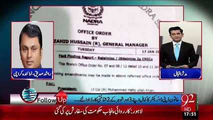 Irregularities in National Database and Registration Authority continues