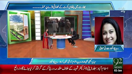 Baat Hai Pakistan Ki - 2nd January 2016