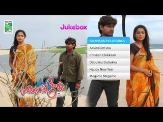 Palaivanacholai | Tamil Movie Audio Jukebox | (Full Songs)