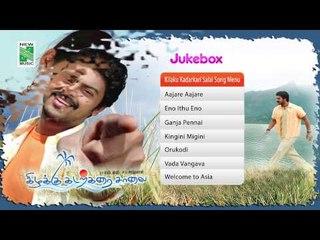 Kizhakku Kadalkarai Salai  | Tamil Movie Audio Jukebox | Srikanth | Bhavana