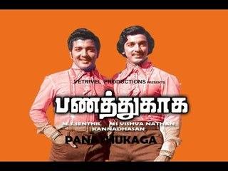 Panathukkaga HD full movie B/W