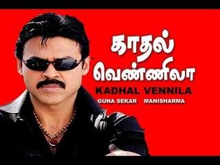 KathalVennila HD full Movie
