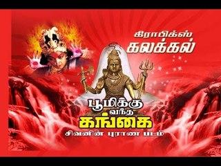 Boomikku Vantha Gangai HD movie
