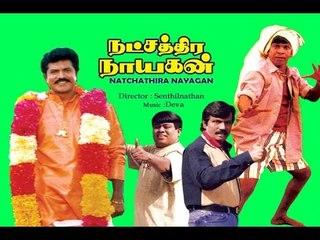 NatchatraNayagan  HD full movie