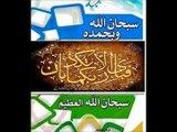 الرحمن SURAT AL REHMAN  QURAN 55 URDU