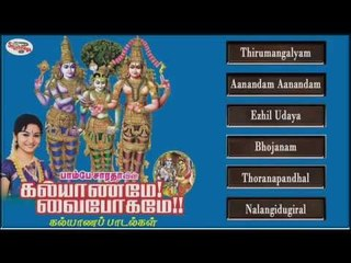 Kalyanamae Vaibogamae Vol.3