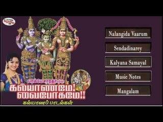 Kalyanamae Vaibogamae Vol.4