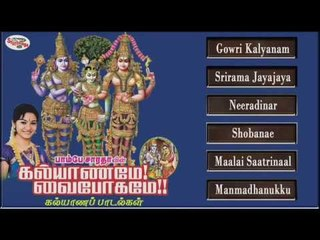 Kalyanamae Vaibogamae Vol.1