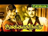 Tamil Full Movie | Unakkaga Naan | Ft. Sivaji Ganesan, Gemini Ganesan, Lakshmi