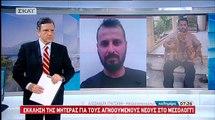 Θρίλερ στο Μεσολόγγι: Αγνοούνται δύο άντρες από την παραμονή της Πρωτοχρονιάς