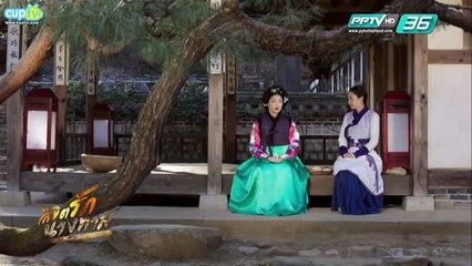 ลิขิตรักนางทาส ย้อนหลัง 2 มกราคม 2559 ตอนที่ 9