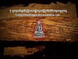 希阿荣博堪布授记文—Prophecy for Khenpo Sherab Zangpo by Guru Rinpoche