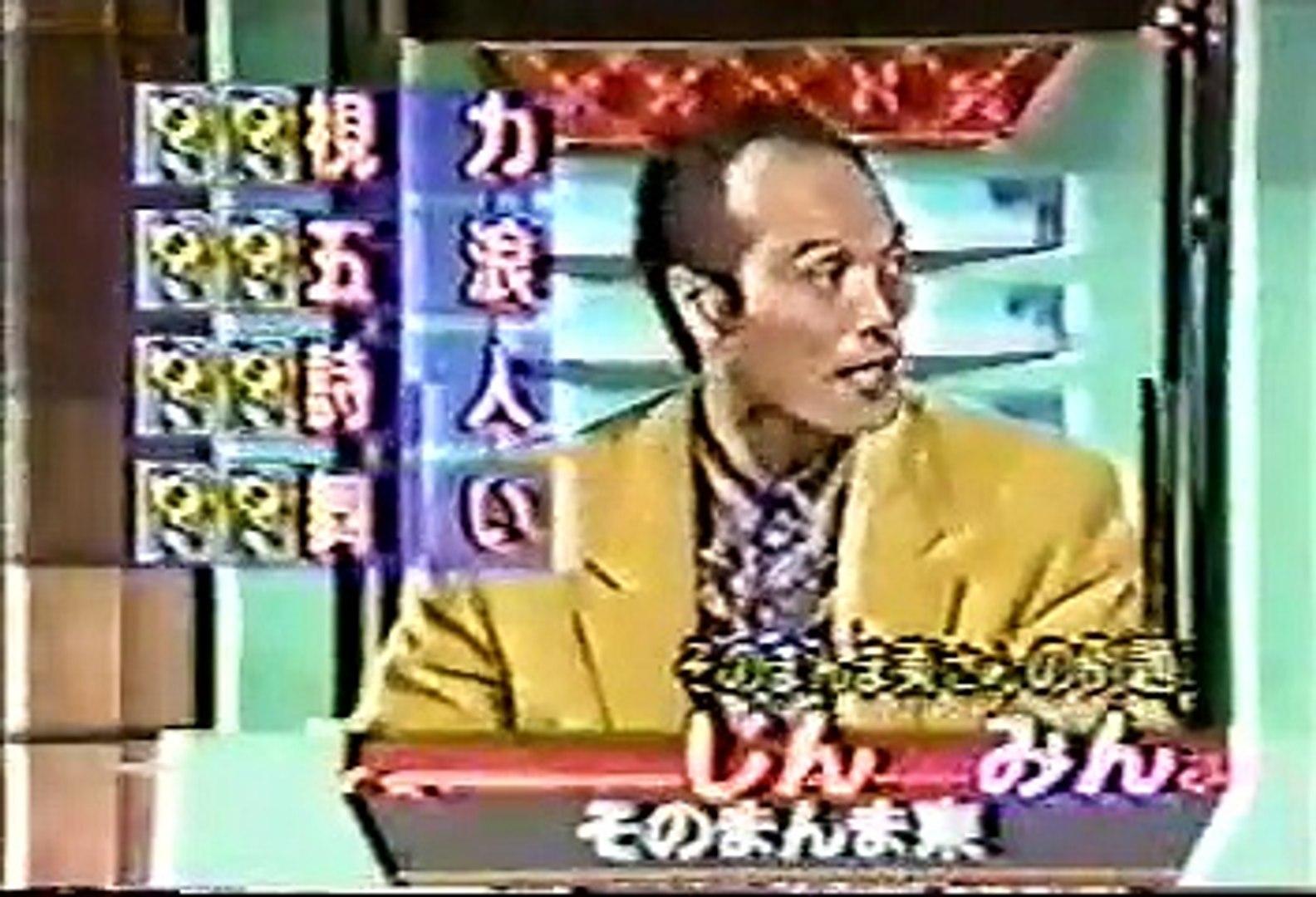 90年代バラエティ黄金期シリーズ] マジカル頭脳パワー#74 - 動画 ...