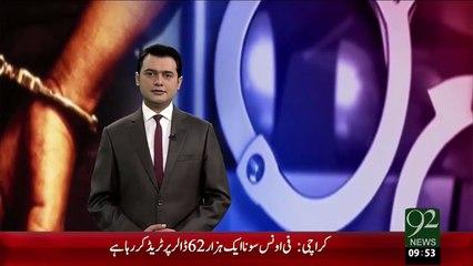 Lahore Shehriyon Ka Mulzim Pr Tashadud – 04 Jan 16 - 92 News HD