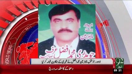 PMLN Ky Ticket Pr Qabza Mafia Ka Raj – 04 Jan 16 - 92 News HD