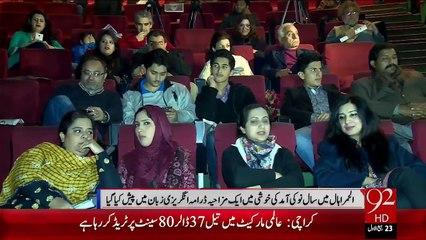 Al-Hamra Hall Main New Year Drama Pesh Kia Gaya – 04 Jan 16 - 92 News HD