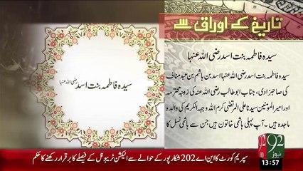 Tareekh KY Oraq Sy – Syeda Fatima Bint-E-Asad(R.A) – 04 Jan 16 - 92 News HD